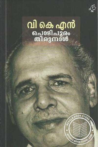 Podipooram Thirunaal