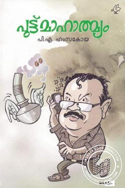 Putt Mahathmyam