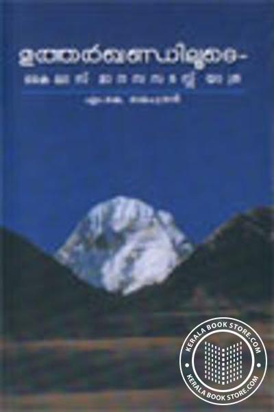 Utharkhandiloode Kailas Manasa Saras Yathra