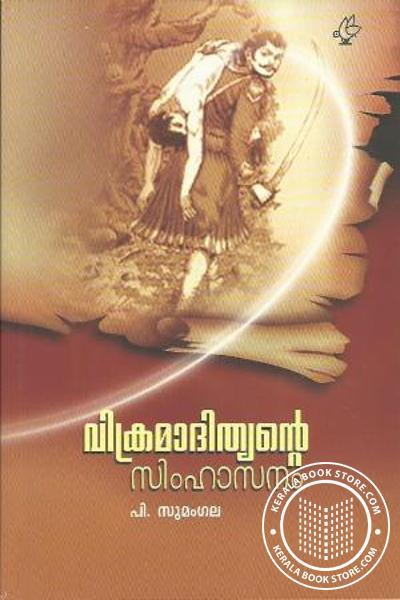 Vikramaadithyante Simhasanam