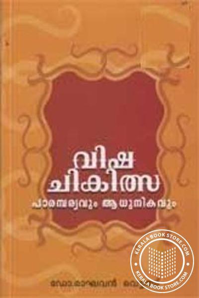 Visha chikilsa-parambaryavum Aadhunikavum