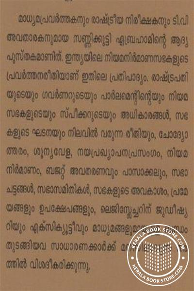 inner page image of Sabhathalam Nammude Niyama Nirmaana Sabhakal