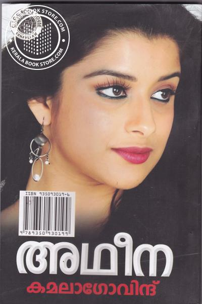 back image of Adheena