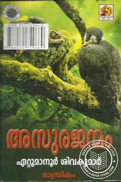back image of Asurajanmam