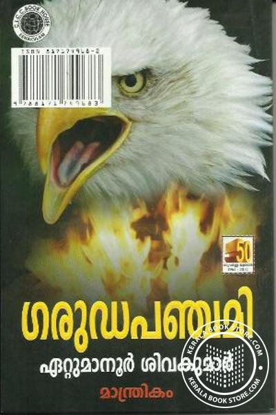 back image of Garuda panchami