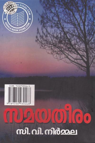 back image of Samayatheeram