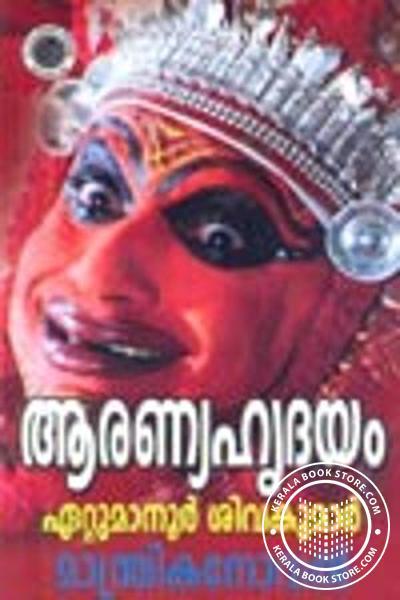 Aaranya Hrudayam