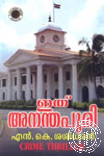 Ithu Ananthapuri