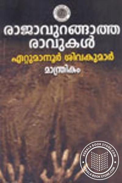 Rajaavurangatha Raavukal