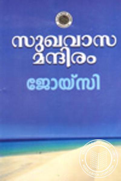 Sukhavaasa Mandiram