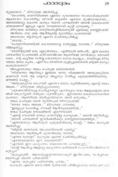 inner page image of Paada swaram