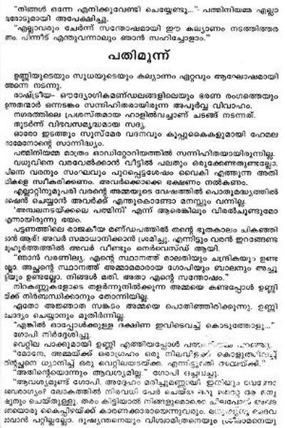 inner page image of Pranamam