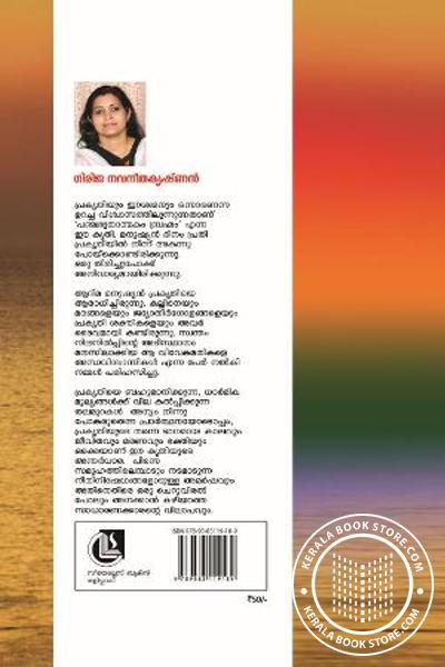 back image of Panchabhoothaathmakam Brahmam