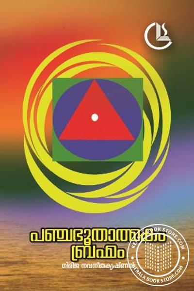 Panchabhoothaathmakam Brahmam