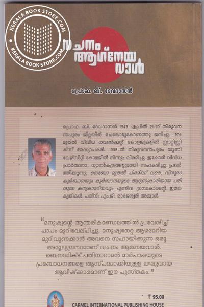 back image of Vachanam Agneyawaall