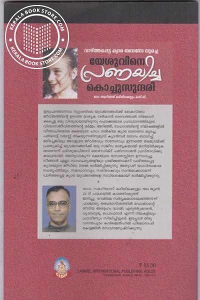 back image of Yesuvine Pranayicha Kochu Sundari
