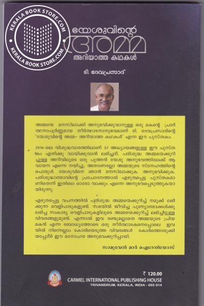 back image of Yesuvinte Amma Ariyatha Kadhakal