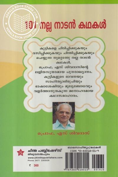 back image of 101 Nalla Nadan Kathakal