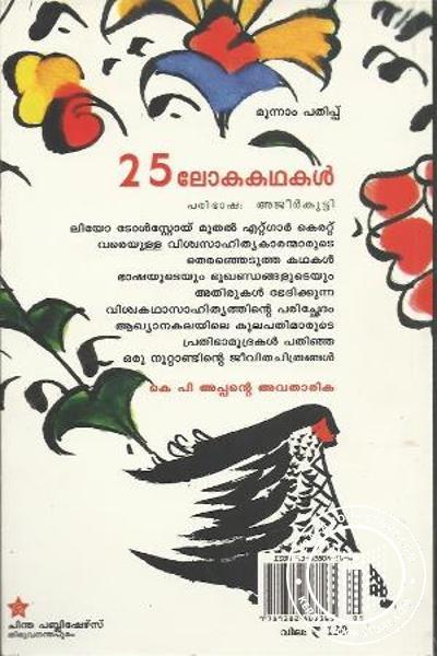 back image of 25 Loka Kathakal