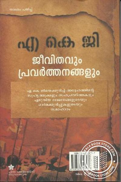 back image of A K G Jeevithavum Pravarthanangalum