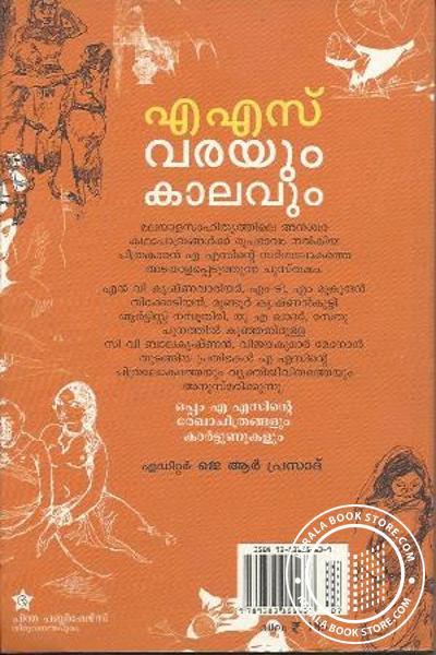 back image of A S Varayum Kalavum