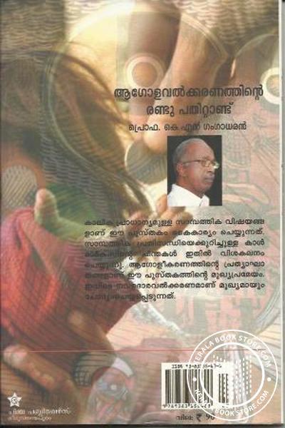 back image of Aagolavalkaranaththinte Randu Pathiittandu