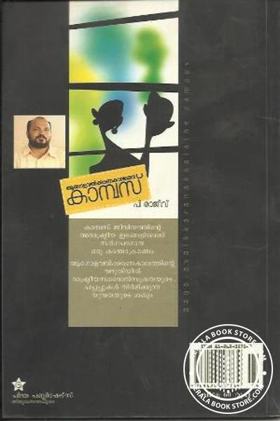 back image of Aagolavathkaranakaalathe Cambus