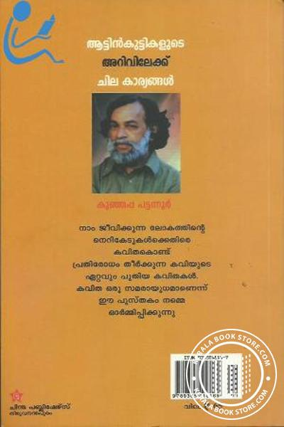 back image of Aattikuttikalude Arivilekk Chila Karyangal