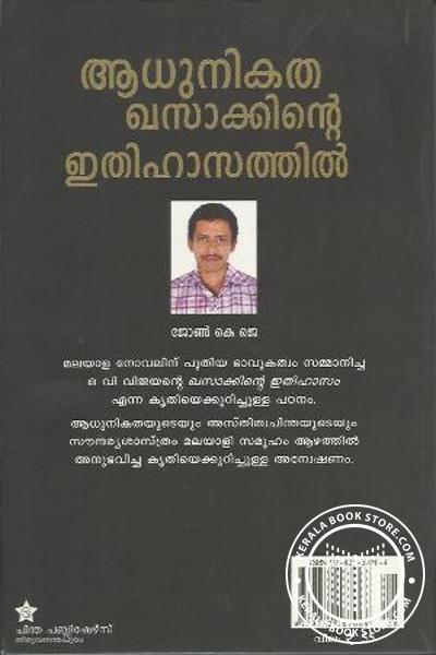 back image of Adhunika Khasakkinte Ithihasathil .
