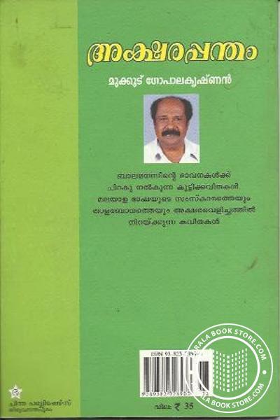 back image of Akshara Pantham