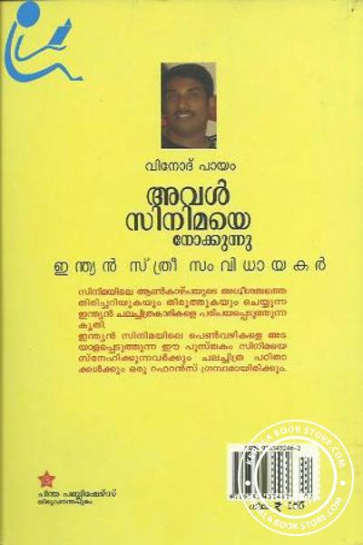 back image of Aval Cinimaye Nokkunnu
