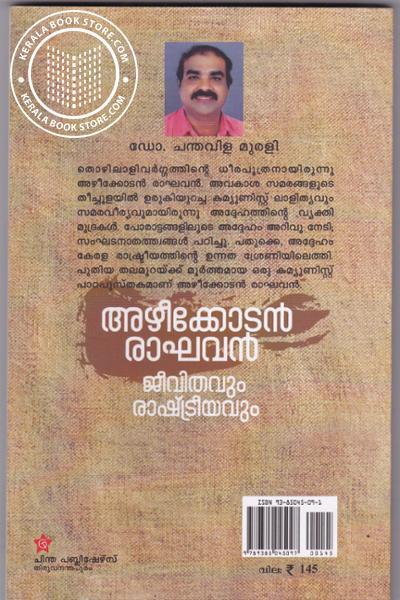back image of Azheekkodan Raghavan Jeevithavum Rastreeyavum