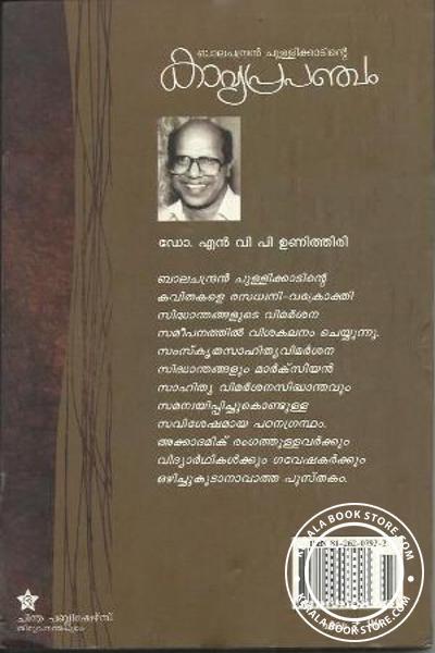 back image of Balachandran chullikkaadinte Kavya Prapanjam