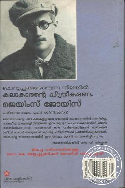 back image of CHERUPPAKARANENNA NILAYIL KALAKARANTE CHITHREEKARANAM JAMES JOYS