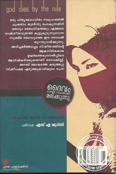 back image of Daivam Nile Nadikkararil Marikkunnu .