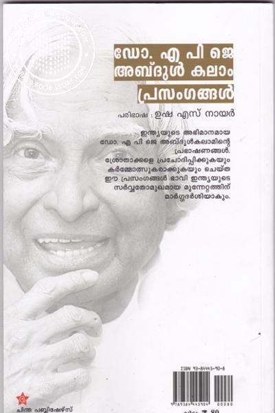 back image of Dr A P J Abdul Kalam Prasangangal