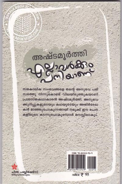 back image of Ellavarkkum Paniyanu