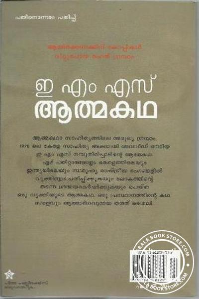 back image of EMS Aathmakatha