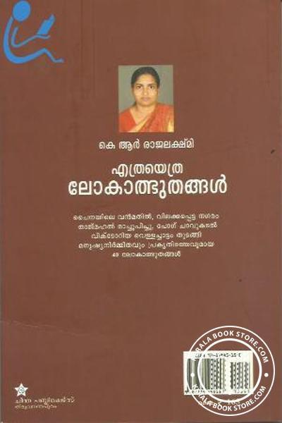 back image of Ethrayethra Lokalbhudhangal