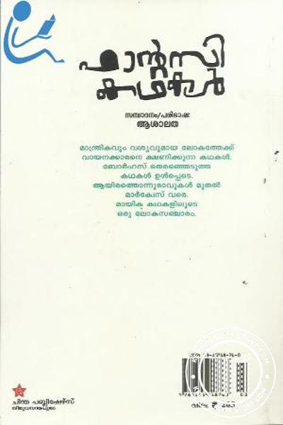 back image of Fantasy Kathakal