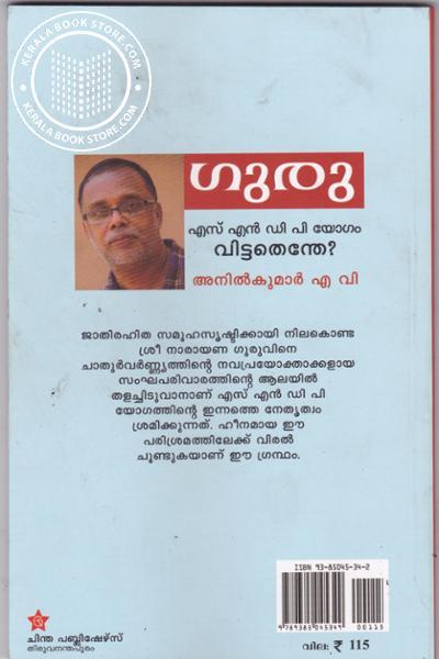 back image of Guru S N D P Yogam Vittathenthe