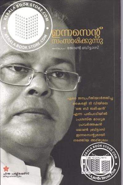 back image of Innocent Samsarikkunnu