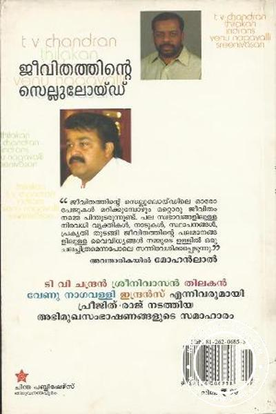 back image of Jeevithathinte Selluloid