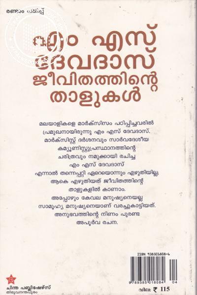 back image of Jeevithathinte Thalukal