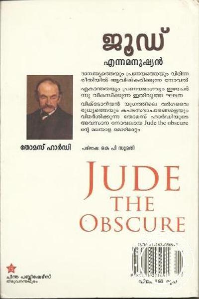 back image of Jude Enna Manushyan