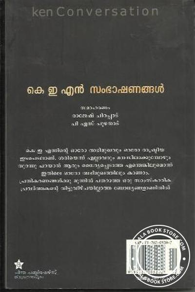 back image of K E N Sambhashanangal