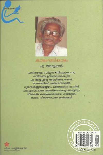 back image of Kaalam Ghadikaram