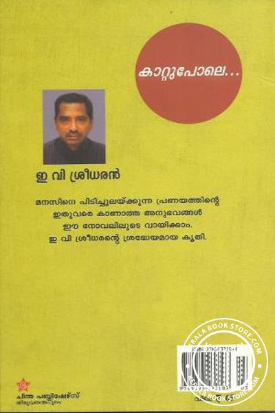 back image of Kaattupoole