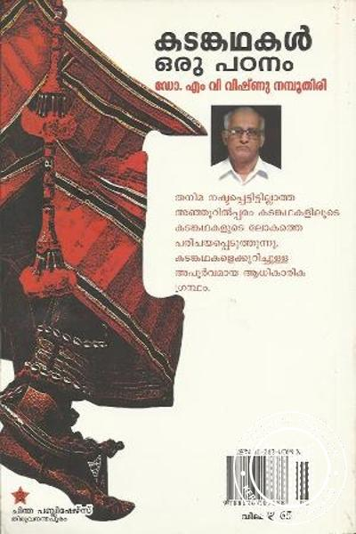 back image of Kadam Kathakal Oru Padanam