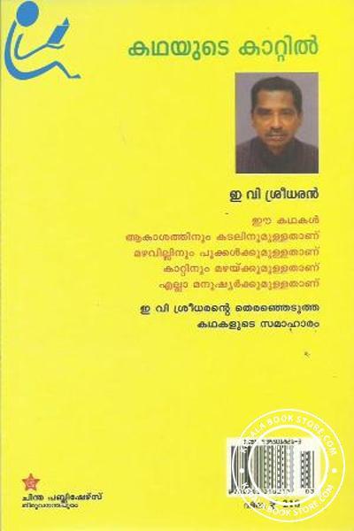 back image of Kadhyude Kaatil